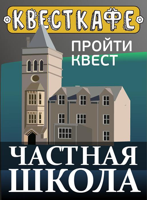 """Квест """"Частная школа 2.0"""""""