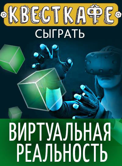 Сборник игр в виртуальной реальности