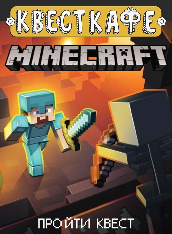 """Квест """"Майнкрафт"""" / Квест Minecraft"""