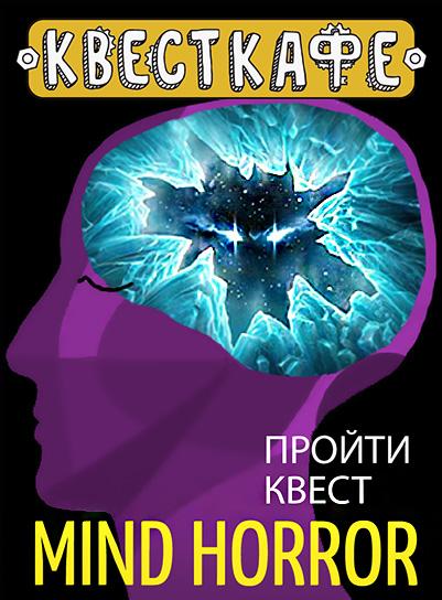 "VR-Квест ""Mind Horror"""