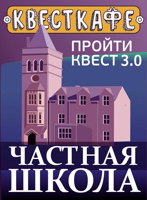 """Квест """"Частная школа 3.0"""""""