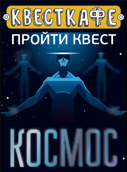 "VR-Квест ""Космос"""