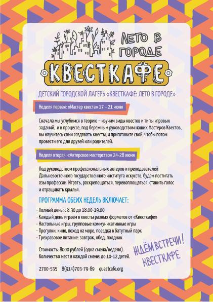 Детский городской лагерь «Квесткафе: лето в городе»