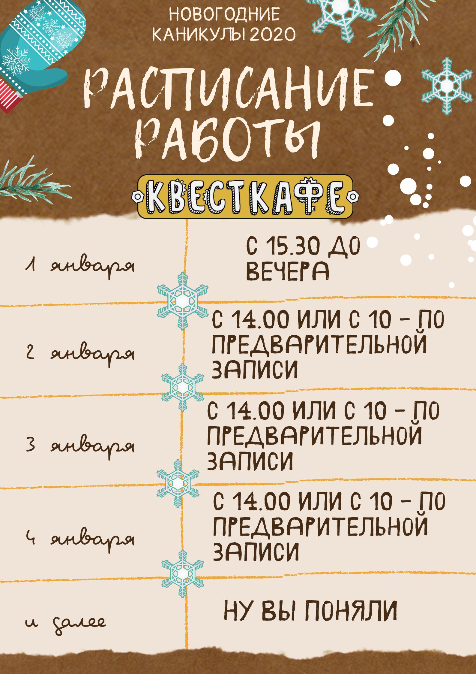 Расписание на зимние праздники