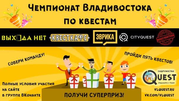Чемпионат Владивостока по квестам